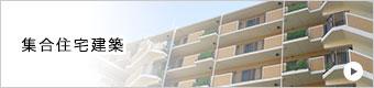 集合住宅建築